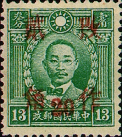 (D41.28)Definitive 041 Dr. Sun Yat-sen and Martyrs Issues Surcharged as 20?(1943)