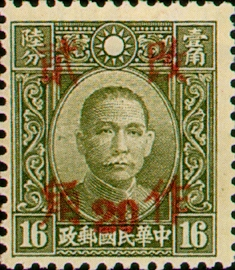 (D41.30)Definitive 041 Dr. Sun Yat-sen and Martyrs Issues Surcharged as 20?(1943)