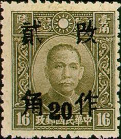 (D41.31)Definitive 041 Dr. Sun Yat-sen and Martyrs Issues Surcharged as 20?(1943)