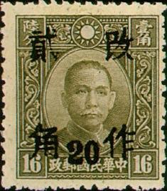 (常41.31)常041國父像先烈像「改作2角」郵票