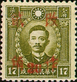 (D41.32)Definitive 041 Dr. Sun Yat-sen and Martyrs Issues Surcharged as 20?(1943)