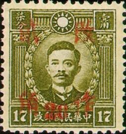 (常41.32)常041國父像先烈像「改作2角」郵票