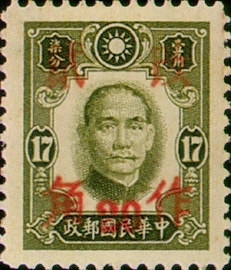 (D41.33)Definitive 041 Dr. Sun Yat-sen and Martyrs Issues Surcharged as 20?(1943)
