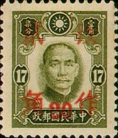 (常41.33)常041國父像先烈像「改作2角」郵票