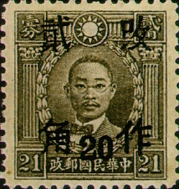 (D41.34)Definitive 041 Dr. Sun Yat-sen and Martyrs Issues Surcharged as 20?(1943)