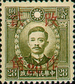 (D41.35)Definitive 041 Dr. Sun Yat-sen and Martyrs Issues Surcharged as 20?(1943)