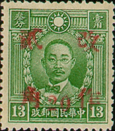 (D41.36)Definitive 041 Dr. Sun Yat-sen and Martyrs Issues Surcharged as 20?(1943)
