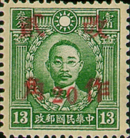 (D41.37)Definitive 041 Dr. Sun Yat-sen and Martyrs Issues Surcharged as 20?(1943)