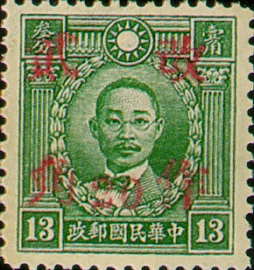(D41.38)Definitive 041 Dr. Sun Yat-sen and Martyrs Issues Surcharged as 20?(1943)