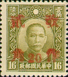 (D41.39)Definitive 041 Dr. Sun Yat-sen and Martyrs Issues Surcharged as 20?(1943)