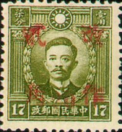 (D41.40)Definitive 041 Dr. Sun Yat-sen and Martyrs Issues Surcharged as 20?(1943)