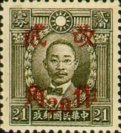 (D41.41)Definitive 041 Dr. Sun Yat-sen and Martyrs Issues Surcharged as 20?(1943)