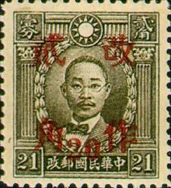 (常41.41)常041國父像先烈像「改作2角」郵票