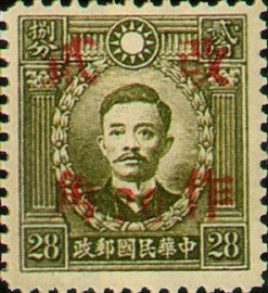 (D41.42)Definitive 041 Dr. Sun Yat-sen and Martyrs Issues Surcharged as 20?(1943)