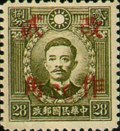 (常41.42)常041國父像先烈像「改作2角」郵票