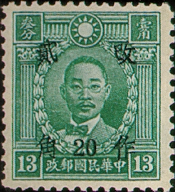(D41.43)Definitive 041 Dr. Sun Yat-sen and Martyrs Issues Surcharged as 20?(1943)