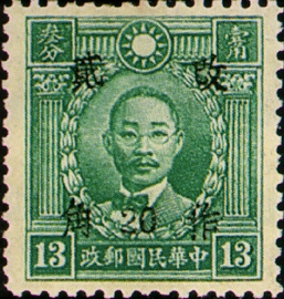 (D41.44)Definitive 041 Dr. Sun Yat-sen and Martyrs Issues Surcharged as 20?(1943)