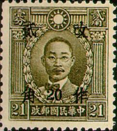 (D41.45)Definitive 041 Dr. Sun Yat-sen and Martyrs Issues Surcharged as 20?(1943)