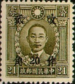 (常41.45)常041國父像先烈像「改作2角」郵票