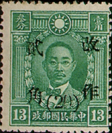 (D41.47)Definitive 041 Dr. Sun Yat-sen and Martyrs Issues Surcharged as 20?(1943)