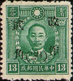 (D41.48)Definitive 041 Dr. Sun Yat-sen and Martyrs Issues Surcharged as 20?(1943)