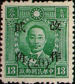 (D41.49)Definitive 041 Dr. Sun Yat-sen and Martyrs Issues Surcharged as 20?(1943)