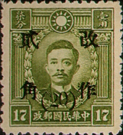 (D41.51)Definitive 041 Dr. Sun Yat-sen and Martyrs Issues Surcharged as 20?(1943)