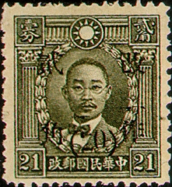 (D41.52)Definitive 041 Dr. Sun Yat-sen and Martyrs Issues Surcharged as 20?(1943)