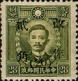 (D41.53)Definitive 041 Dr. Sun Yat-sen and Martyrs Issues Surcharged as 20?(1943)