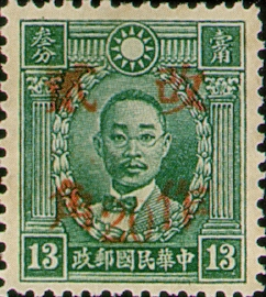 (D41.54)Definitive 041 Dr. Sun Yat-sen and Martyrs Issues Surcharged as 20?(1943)