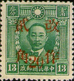 (D41.55)Definitive 041 Dr. Sun Yat-sen and Martyrs Issues Surcharged as 20?(1943)