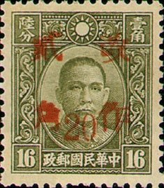 (D41.56)Definitive 041 Dr. Sun Yat-sen and Martyrs Issues Surcharged as 20?(1943)