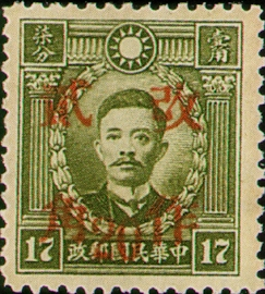 (D41.57)Definitive 041 Dr. Sun Yat-sen and Martyrs Issues Surcharged as 20?(1943)
