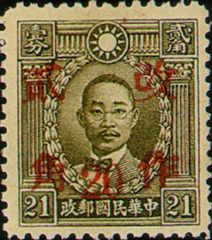 (D41.58)Definitive 041 Dr. Sun Yat-sen and Martyrs Issues Surcharged as 20?(1943)