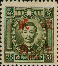 (D41.59)Definitive 041 Dr. Sun Yat-sen and Martyrs Issues Surcharged as 20?(1943)