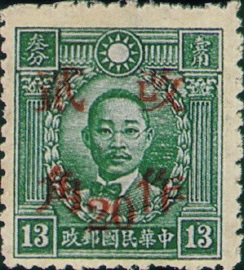 (D41.60)Definitive 041 Dr. Sun Yat-sen and Martyrs Issues Surcharged as 20?(1943)