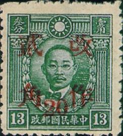 (常41.60)常041國父像先烈像「改作2角」郵票