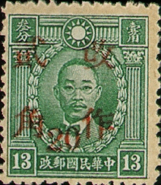 (D41.61)Definitive 041 Dr. Sun Yat-sen and Martyrs Issues Surcharged as 20?(1943)