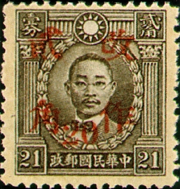 (D41.62)Definitive 041 Dr. Sun Yat-sen and Martyrs Issues Surcharged as 20?(1943)