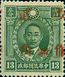 (D41.63)Definitive 041 Dr. Sun Yat-sen and Martyrs Issues Surcharged as 20?(1943)