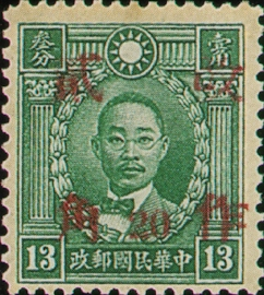 (D41.64)Definitive 041 Dr. Sun Yat-sen and Martyrs Issues Surcharged as 20?(1943)