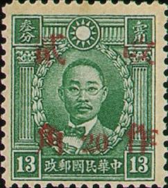 (常41.64)常041國父像先烈像「改作2角」郵票