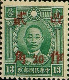 (D41.65)Definitive 041 Dr. Sun Yat-sen and Martyrs Issues Surcharged as 20?(1943)