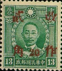 (常41.65)常041國父像先烈像「改作2角」郵票