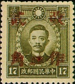 (D41.67)Definitive 041 Dr. Sun Yat-sen and Martyrs Issues Surcharged as 20?(1943)