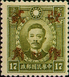 (D41.68)Definitive 041 Dr. Sun Yat-sen and Martyrs Issues Surcharged as 20?(1943)
