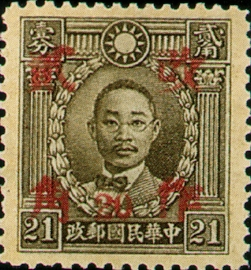 (D41.69)Definitive 041 Dr. Sun Yat-sen and Martyrs Issues Surcharged as 20?(1943)