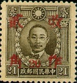 (常41.69)常041國父像先烈像「改作2角」郵票