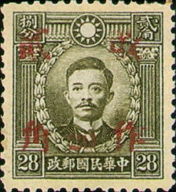 (D41.70)Definitive 041 Dr. Sun Yat-sen and Martyrs Issues Surcharged as 20?(1943)