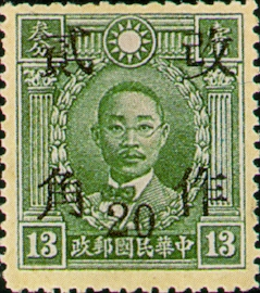 (D41.71)Definitive 041 Dr. Sun Yat-sen and Martyrs Issues Surcharged as 20?(1943)